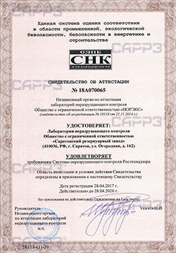 Certificate for NDT