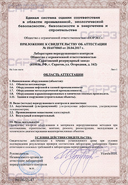Certificate for NDT, annex